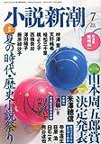 小説新潮 2014年 07月号 [雑誌]