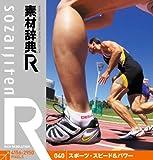 素材辞典[R] 040 スポーツ・スピード&パワー