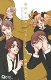脳内ポイズンベリー 2 (クイーンズコミックス)