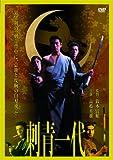 刺青一代[DVD]