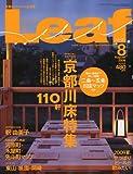 Leaf (リーフ) 2009年 08月号 [雑誌]
