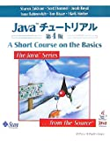 Java���塼�ȥꥢ�� ��4�� (The Java Series)