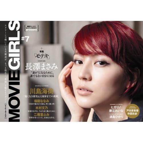 B.L.T. MOVIE GIRLS ♯7 (TOKYO NEWS MOOK 252号)