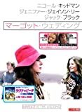 マーゴット・ウェディング [DVD]