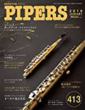 パイパーズ(管楽器専門月刊誌) 2016年1月号 No.413