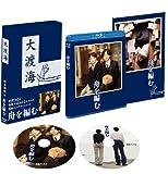 舟を編む 豪華版(2枚組) 【初回限定生産】 [Blu-ray]