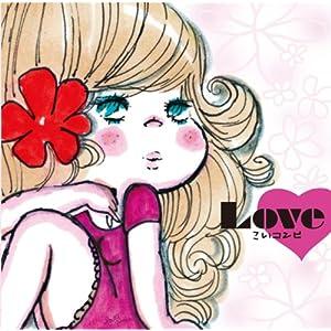 Love 〜こいコンピ〜