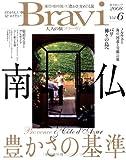 大人の旅Bravi (Vol.6(2008)) (昭文社ムック) (昭文社ムック)
