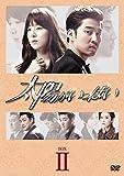 太陽がいっぱい DVD BOXII -