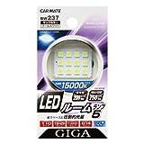 カーメイト(CARMATE) GIGA LED ルームランプ5 クールホワイト BW237