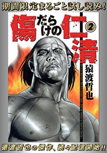 傷だらけの仁清【期間限定無料】 2 (ヤングジャンプコミックスDIGITAL)