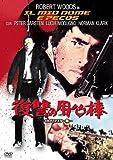 復讐の用心棒 -HDリマスター版-[DVD]