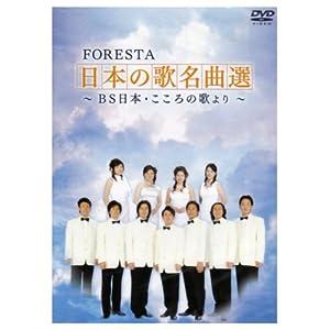 FORESTA 日本の歌名曲選~BS日本・こころの歌より