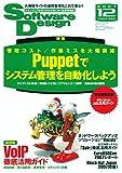 Software Design (ソフトウエア デザイン) 2007年 12月号 [雑誌]