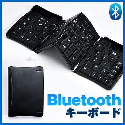 iPhoneサイズに折り畳めるBluetoothキーボード(EEA-YW0499)