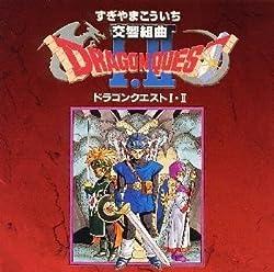交響組曲 ドラゴンクエスト1・2