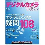 Amazon.co.jp: デジタルカメラマガジン 2016年1月号[雑誌] 電子書籍: デジタルカメラマガジン編集部: Kindleストア