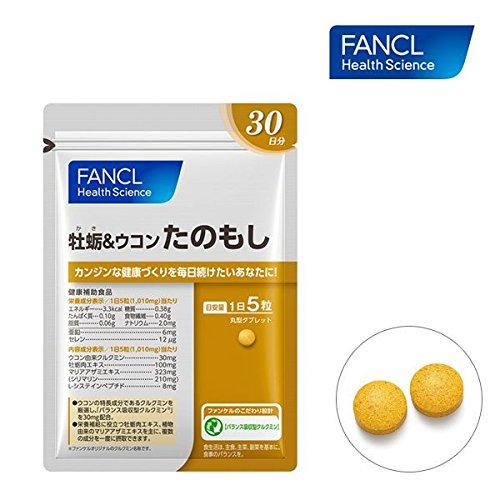 FANCL  牡蛎&ウコンたのもし 30日分 1袋