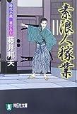素浪人稼業 (祥伝社文庫)