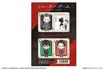 ジョーカー・ゲーム ICカードステッカー01