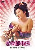(秘)女郎市場 [DVD]