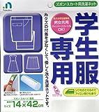 学生服専用 洗濯ネット (ズボン、スカート用)