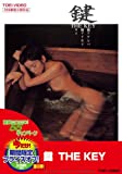 鍵 THE KEY [DVD]