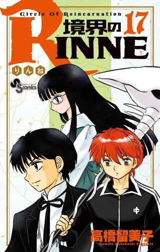 境界のRINNE 17 (少年サンデーコミックス)