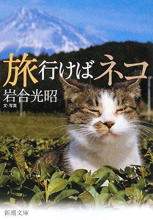 旅行けばネコ
