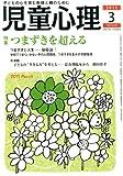 児童心理 2011年 03月号 [雑誌]