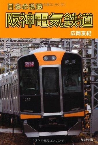 日本の私鉄 阪神電気鉄道
