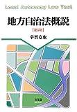 地方自治法概説 第5版