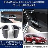 (エスエスケイ)ボルボ XC60 バックドア アームレスト ストレージボックス [後部座席用] 2011年~ オリジナル日本のボルボ仕様に ぴったりフィット オリジナルシートハンガーフック付き