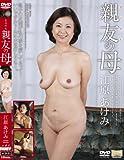 親友の母 江原あけみ(SCD-51) [DVD]