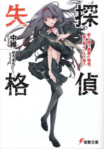 探偵失格―愛ト謂ウ病悪ノ罹患、故ニ我々ハ人ヲ殺ス (電撃文庫)