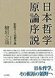 日本哲学原論序説: 拡散する京都学派