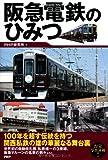 阪急電鉄のひみつ