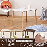 木目鏡面トールテーブル(60) (リビングテーブル/センターテーブル) 幅60cm×奥行40cm ホワイト(白) 机/つくえ/木目/木製/北欧/コーヒーテーブル/カフェ/サイドテーブル/モダン/NK-622