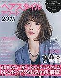 ヘアスタイルアワード2015 TOKYO Cawaii BEAUTY Presents (主婦の友生活シリーズ)