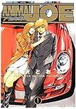 アニマルJOE 1 (ビッグコミックススペシャル)