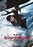 【映画パンフレット】ミッション:インポッシブル/フォールアウト Mission: Impossible - Fallout