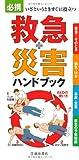 必携 救急・災害ハンドブック-いざというときすぐに役立つ (池田書店のハンドブックシリーズ)
