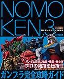 NOMOKEN3 ガンプラ完全攻略ガイド (ホビージャパンMOOK)