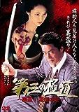 新・第三の極道 9 [DVD]
