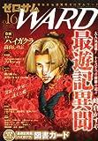 ゼロサム WARD (ワード) 2010年 09月号 [雑誌]