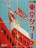 The TowerII 東京タワー 東京電波ジャック タワーキット