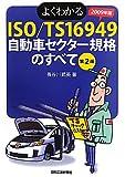よくわかるISO/TS16949 自動車セクター規格のすべて〈2009年版〉