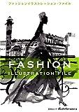 ファッションイラストレーション・ファイル (玄光社MOOK)