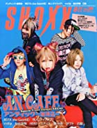 SHOXX (ショックス) 2013年 08月号 [雑誌]()