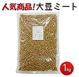 最も人気のタイプ!大豆ミート ひき肉1kg